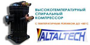 10.6-Teplovoy_nasos_ALTAL_82